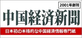 中国経済新聞