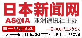 日本新聞网