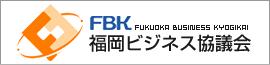 異業種交流会270社FBK福岡ビジネス協議会