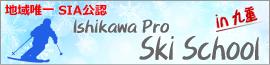 「SIA公認」石川プロスキースクール九重分校