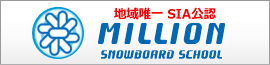 「SIA公認」ミリオンスノーボード九重スクール