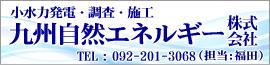 新工研大分・九州自然エネルギー株式会社