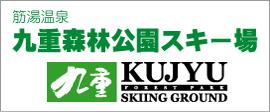 筋湯温泉九重森林公園スキー場