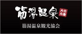 筋湯温泉観光協会サイト