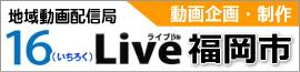 動画企画・制作なら地域動画配信局福岡市にお任せ