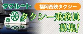 福岡県福岡市・あなたも西日本鉄道グループの一員になりませんか