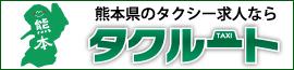 熊本県でタクシー乗務員を募集しています。